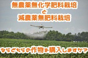 無農薬無化学肥料栽培と減農薬無肥料栽培ならどちらの作物を購入しますか?